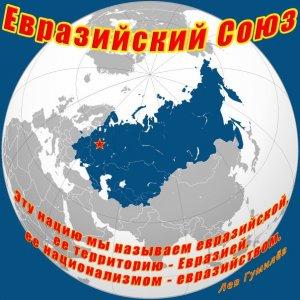 БУДУЩЕЕ РОССИИ - ЕВРАЗИЙСКИЙ СОЮЗ