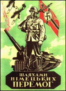 ВООРУЖЁННАЯ БОРЬБА НА ОККУПИРОВАННОЙ ТЕРРИТОРИИ УКРАИНЫ В 1941-1944 ГГ. (ПОПЫТКА ОБЪЕКТИВНОГО АНАЛИЗА)