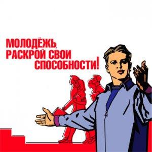 """МОЛОДЕЖЬ ГОВОРИТ """"НЕТ!"""""""