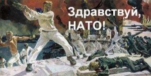 ПОХОД ПРОТИВ НАТО