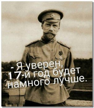 ЧТО ОБЕЩАЛ НОВЫЙ 1917 ГОД?