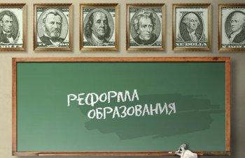 БЕЗБОЖНЫЕ ШКОЛЫ В РОССИИ